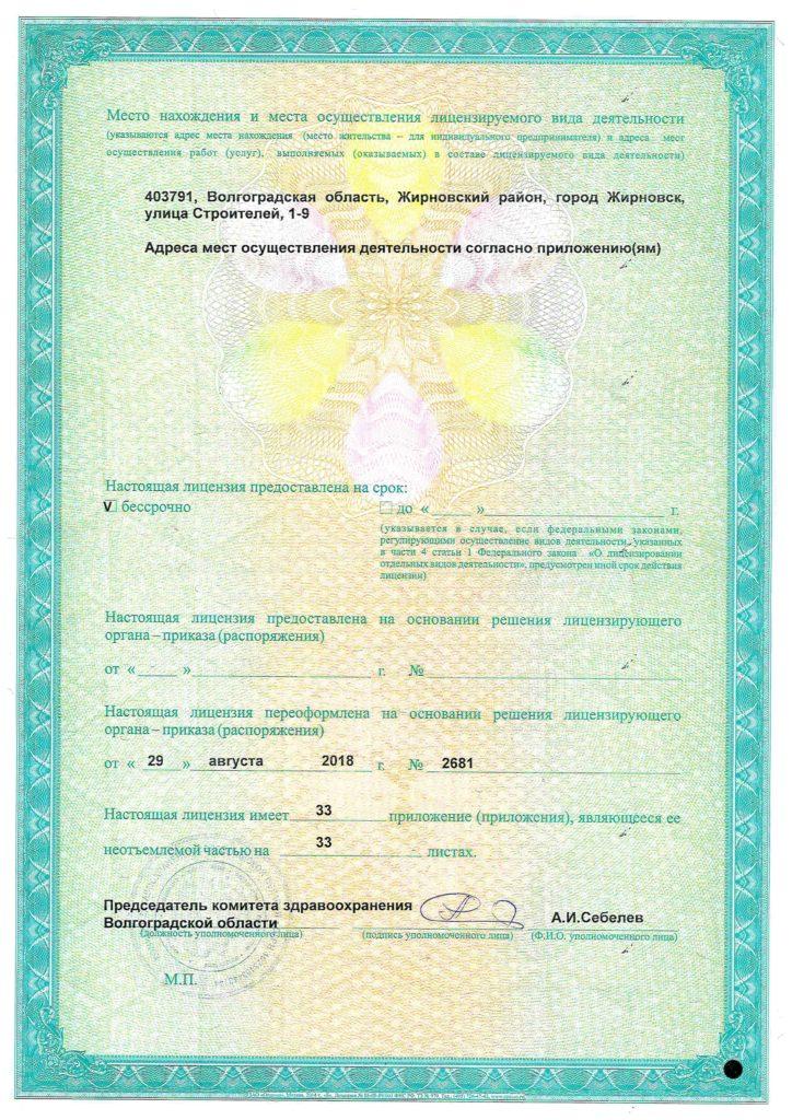 License-Stroitelei1-9(OB)