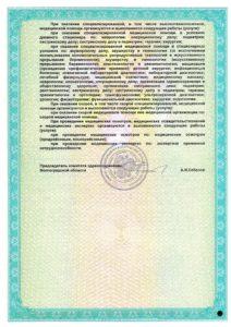 Лицензия-Строителей 1-9(B)