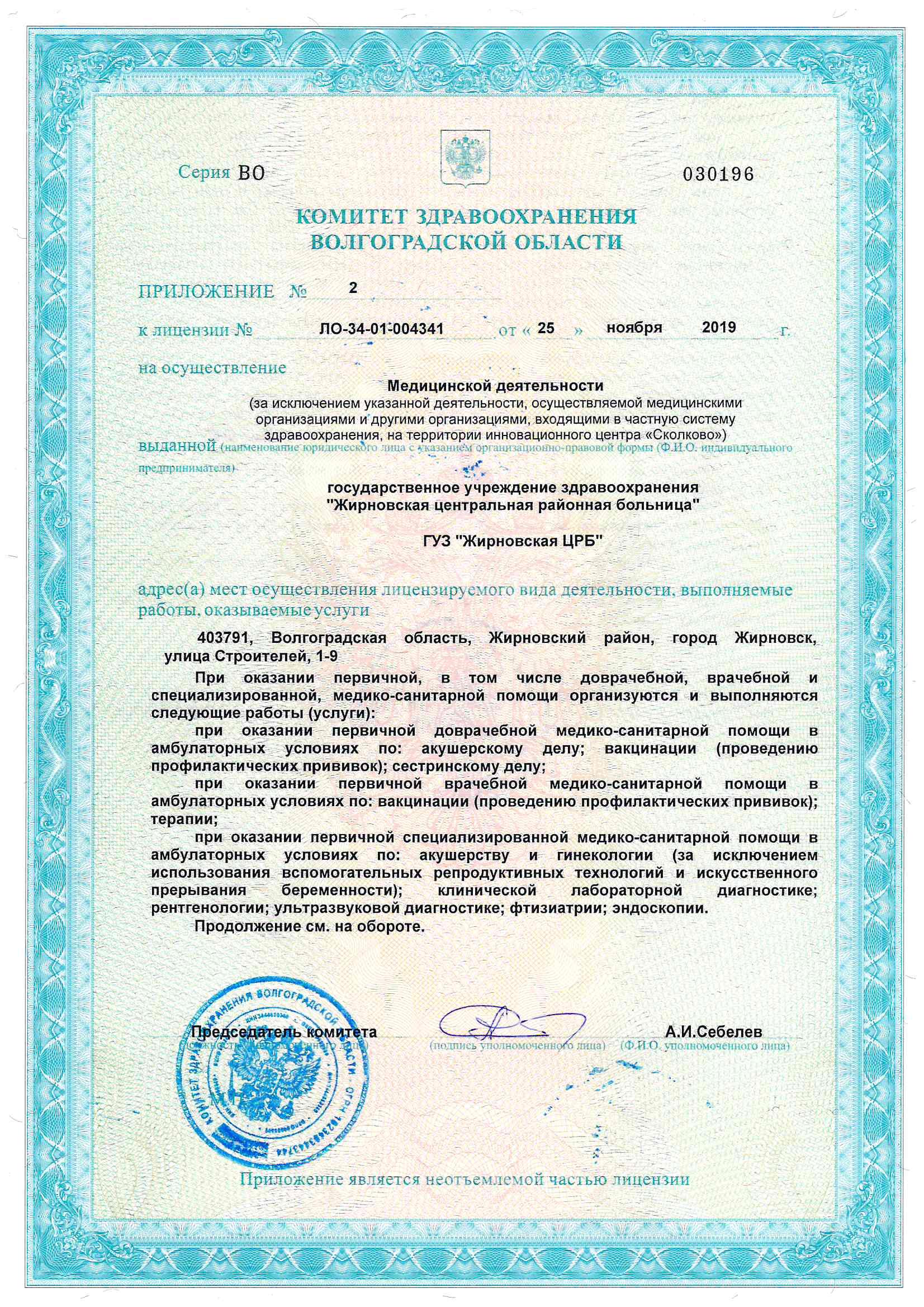 Лицензия-title(F)