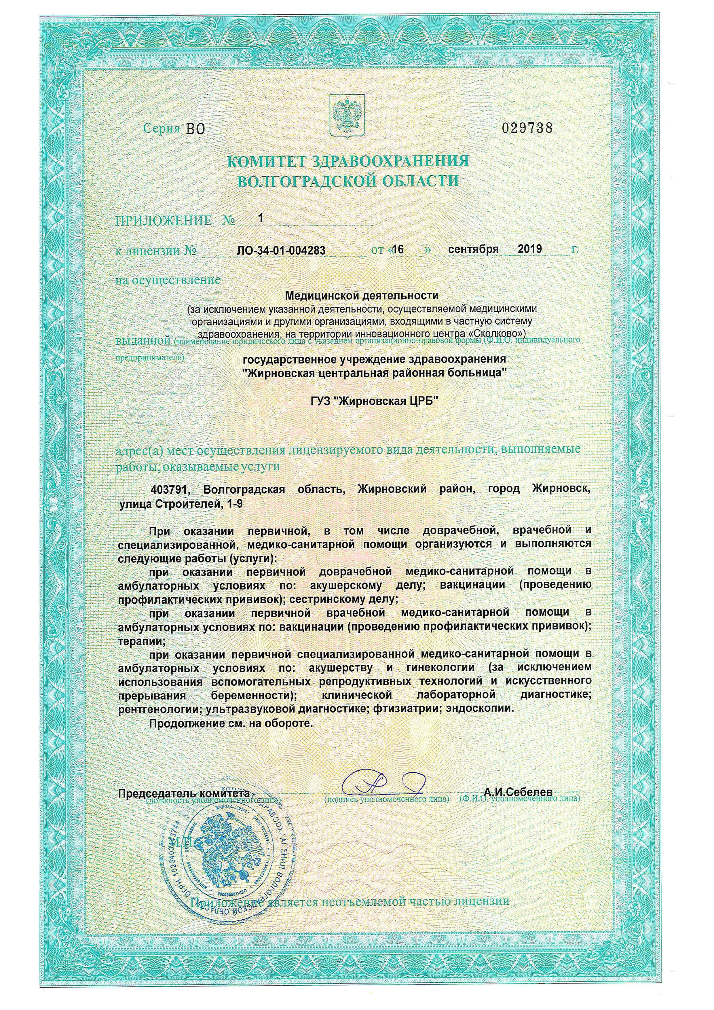 Лицензия-Строителей 1-9(F)