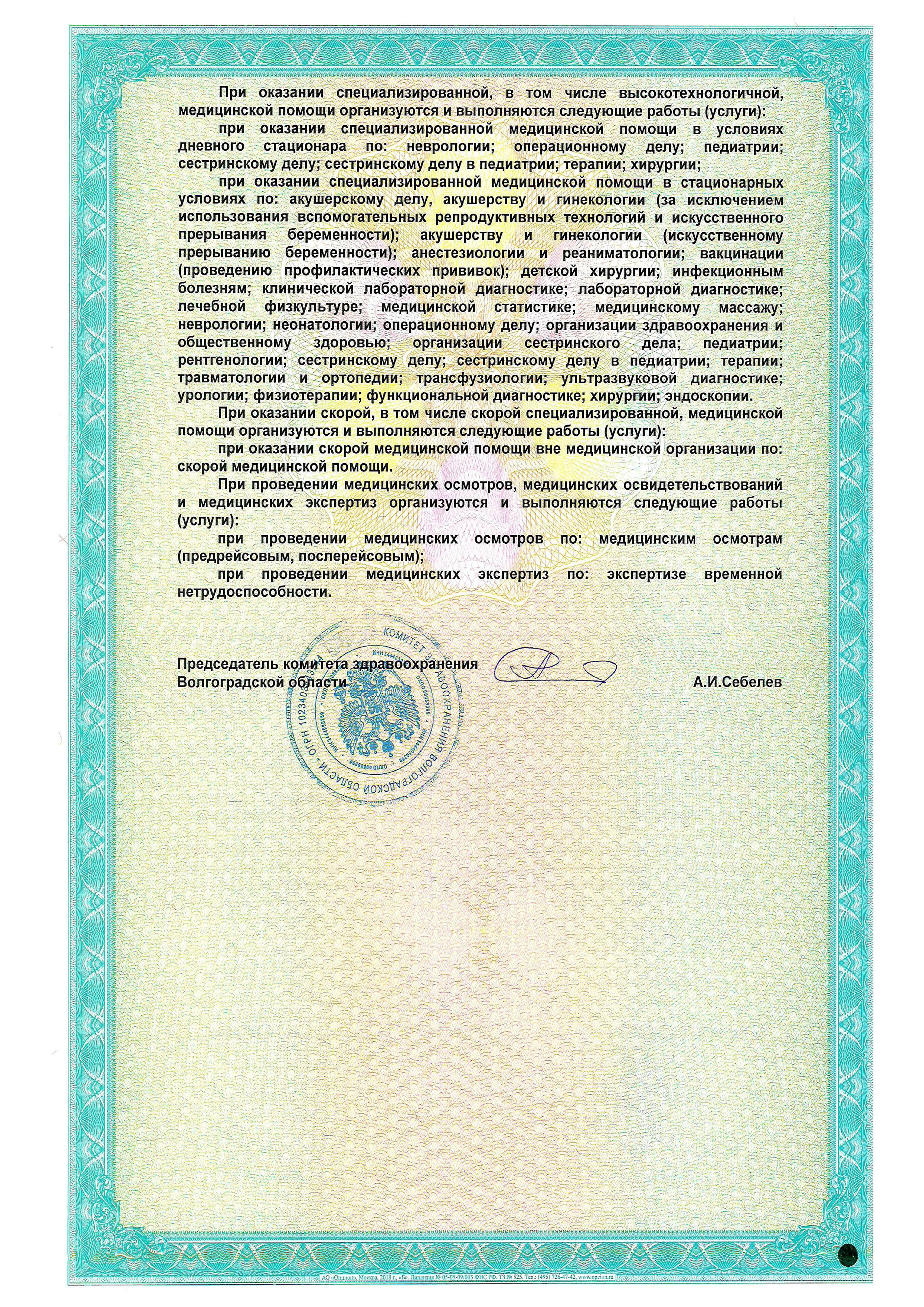 Лицензия-title(B)