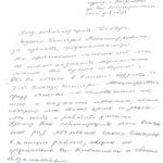 Благодароность-Полонская