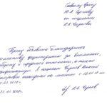 Черкова А.В.