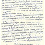 Липченко