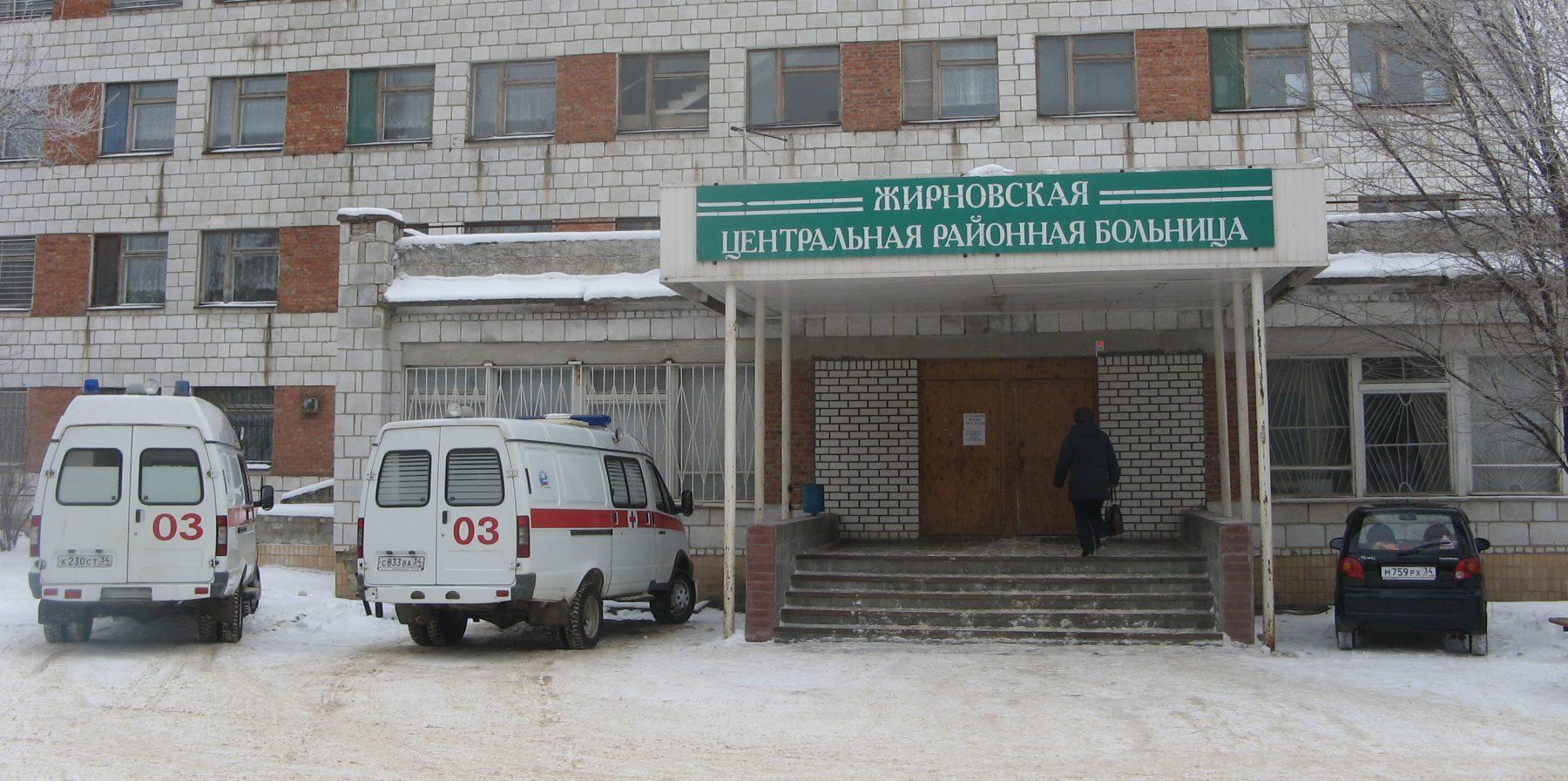 """Жирновская центральная районная больница"""