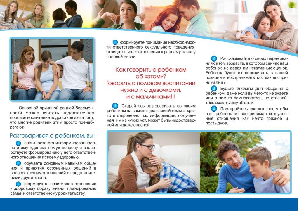 Буклет-ранняя-беременость-2-7