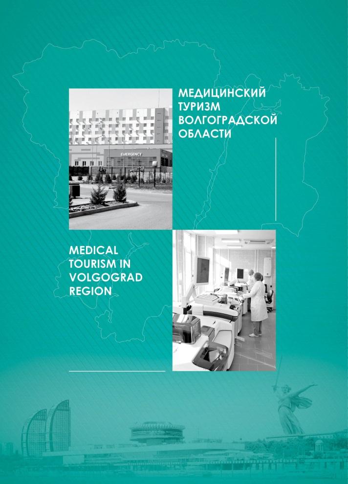 title_buklet_medical_tourism