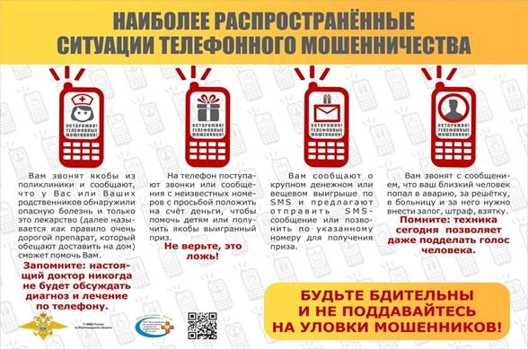 Памятка-телефонное мошеничество