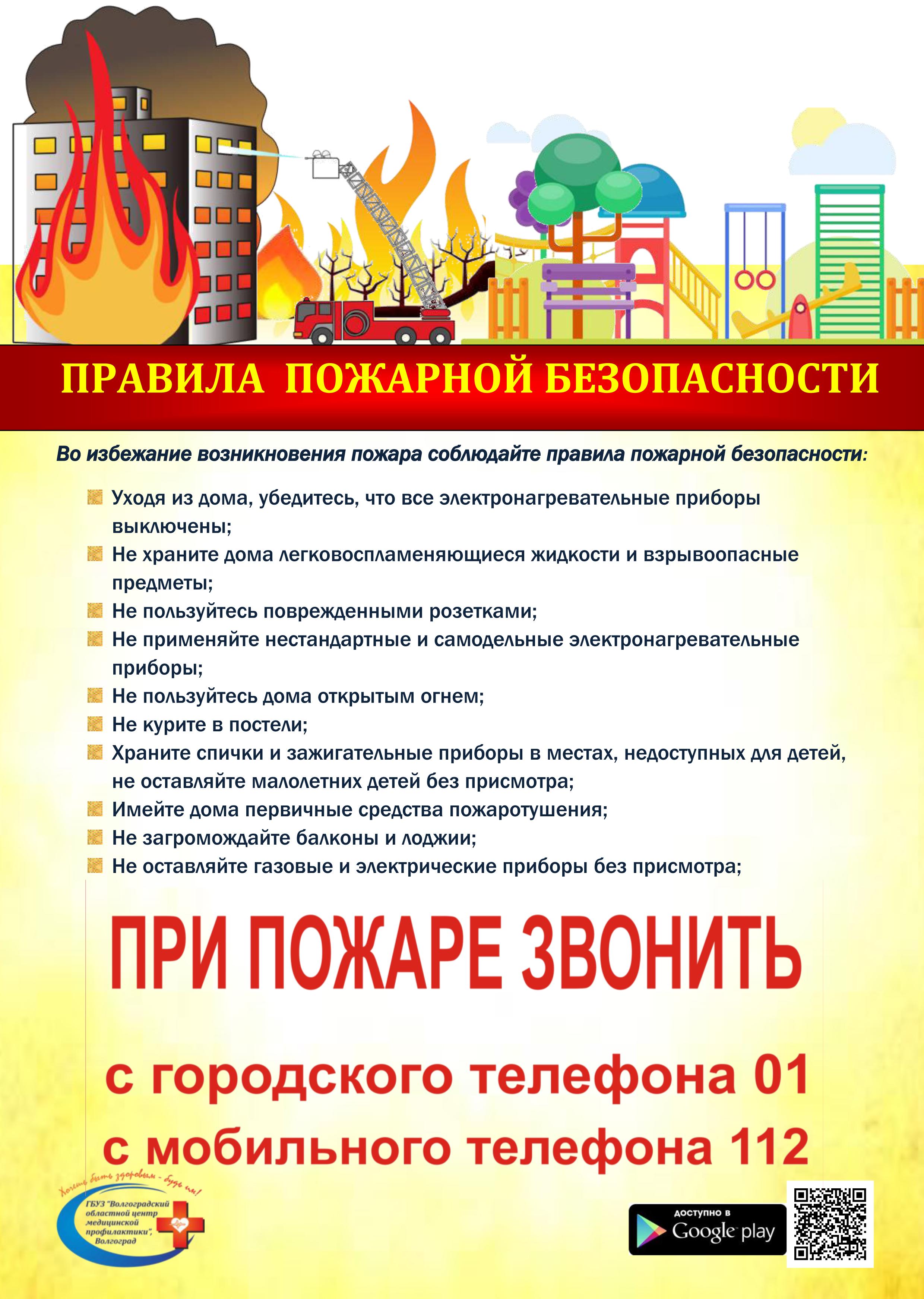 Во-избежание-возникновения-пожара-соблюдайте-правила-пожарной-безопасности-1-1