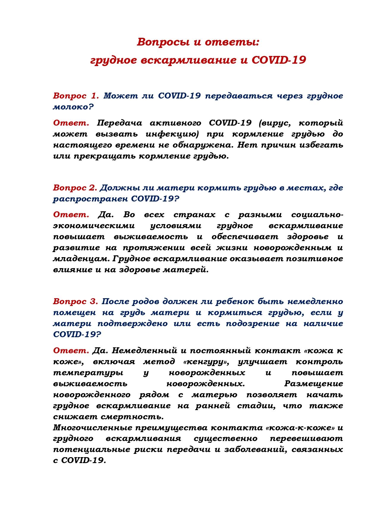 Памятка-Вопросы-и-ответы-Груднок-вскармливание-и-Covid-19_page-0001