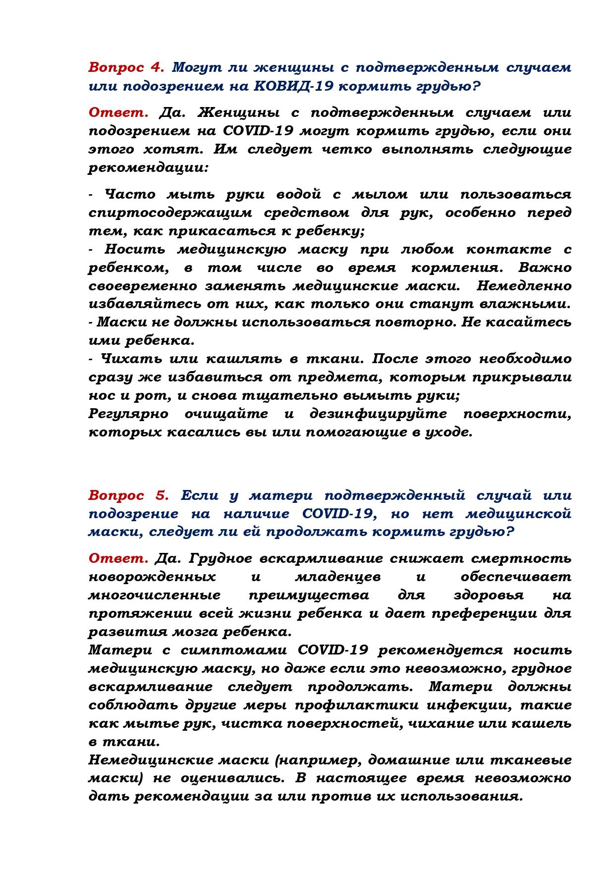 Памятка-Вопросы-и-ответы-Груднок-вскармливание-и-Covid-19_page-0002