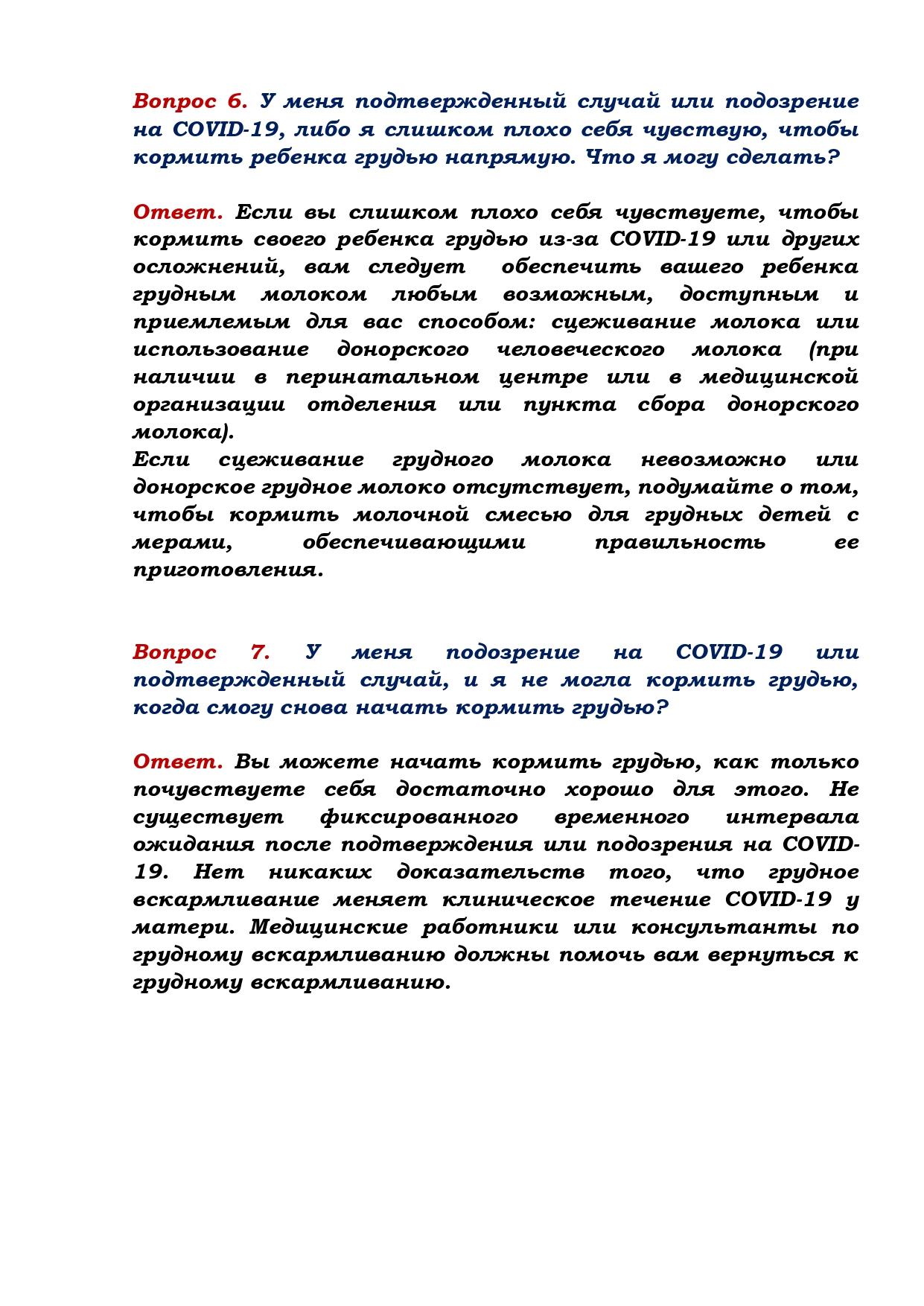 Памятка-Вопросы-и-ответы-Груднок-вскармливание-и-Covid-19_page-0003