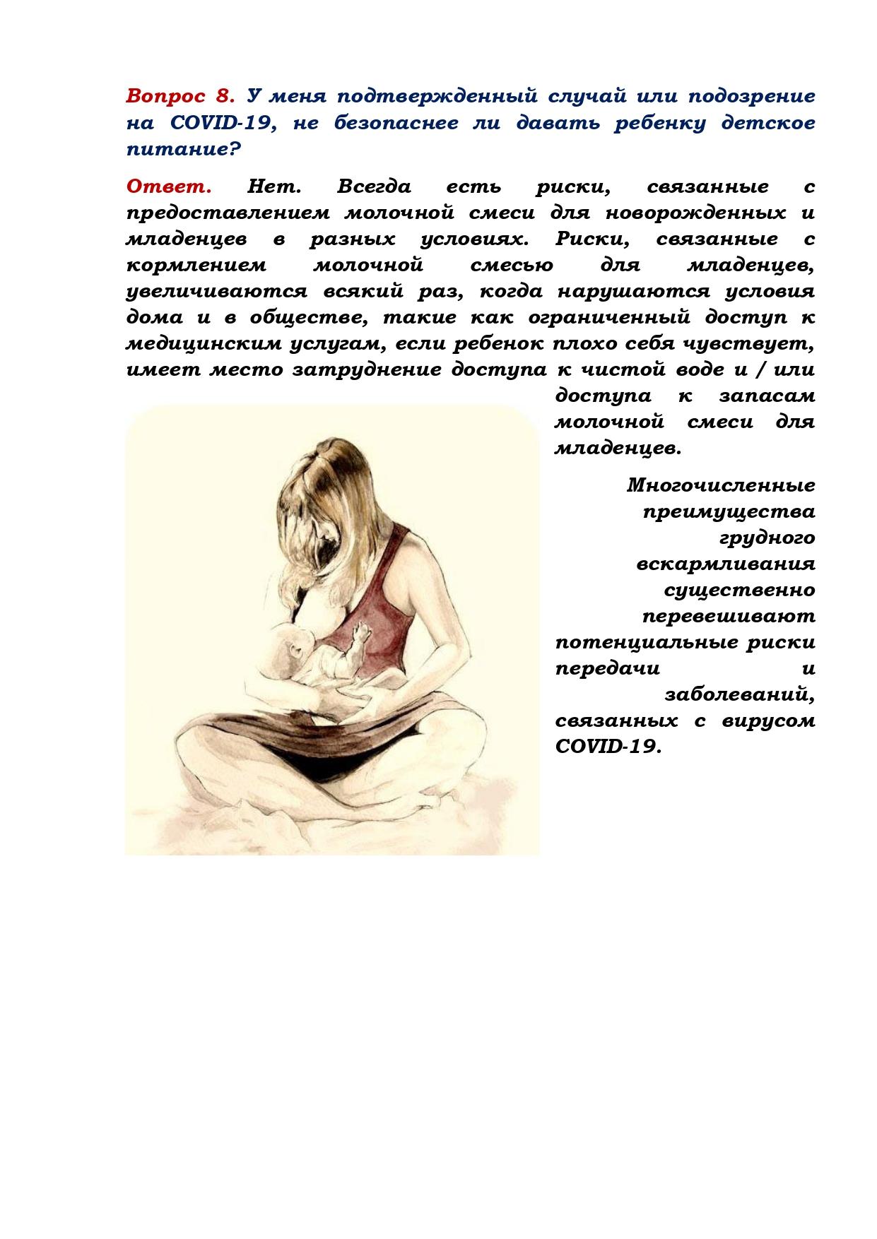 Памятка-Вопросы-и-ответы-Груднок-вскармливание-и-Covid-19_page-0004
